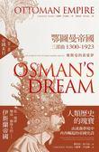 (二手書)鄂圖曼帝國三部曲1300-1923:奧斯曼的黃粱夢(第三部 帝國末日)