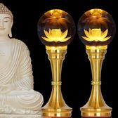 佛教用品水晶玻璃蓮花燈佛供燈led七彩長明燈佛前供燈佛燈蓮花燈  星空小鋪