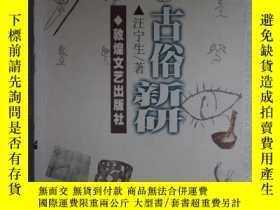 二手書博民逛書店罕見古俗新研Y27895 汪寧生 敦煌文藝出版社 出版2001