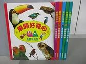 【書寶二手書T2/少年童書_JR4】解開好奇心-鳥類寫真集_恐龍寫真集等_共6本合售