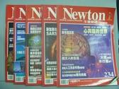 【書寶二手書T3/雜誌期刊_RHF】牛頓_232~239期間_共5本合售_心與腦的世界等