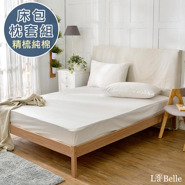 義大利La Belle 《前衛素雅》雙人 精梳純棉 床包枕套組 白色