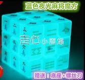 魔方夜光藍色麻將三階魔方透明升級版順滑專業競速比走心小賣場