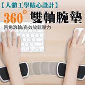 人體工學滾輪腕墊手腕保護墊護腕墊滑鼠護腕墊電腦護腕滑鼠護腕墊~H81155 ~