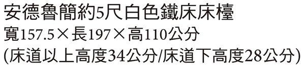 【森可家居】安德魯簡約5尺白色鐵床床台 7JX82-1