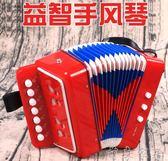 兒童手風琴樂器玩具女孩男寶寶兒童早教益智啟蒙3-4-5-6-7-8周歲聖誕節85折