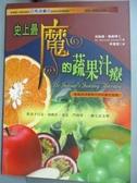 【書寶二手書T1/養生_HQM】史上最魔的蔬果汁療_班納.德顏森