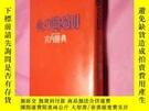 二手書博民逛書店罕見下雨的日子(日文版)Y8375 宮內勝典 株式會社 出版1983