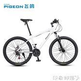 飛鴿山地車自行車21/27速男女式學生青少年成人賽車單車D1 igo 全館免運