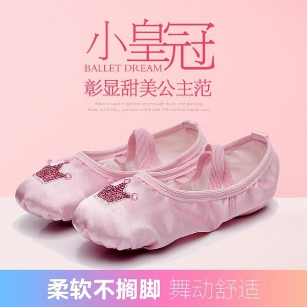 降價兩天 舞蹈鞋女軟底練功貓爪鞋兒童公主緞面女童跳舞粉紅色幼兒芭蕾舞鞋