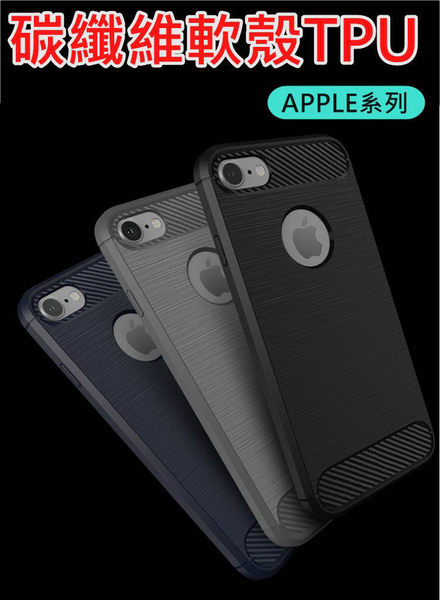 【AB832】 碳纖維材質 iphone8 Plus iphone X I8 I8P IX 防摔殼 軟殼 卡夢紋保護殼保護套 拉絲紋手機套