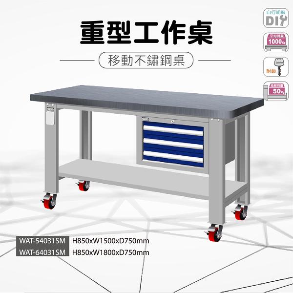 天鋼 WAS-64031SM《重量型工作桌》移動型 不鏽鋼桌板 W1800 修理廠 工作室 工具桌
