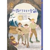 世界少年文學必讀經典60 所羅門王的寶藏
