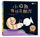 【童夢館】小白魚有好多好朋友 CD100...