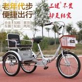 新款老年三輪車腳踏代步老人人力車小型雙人成人三輪車 萬客居