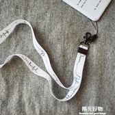 手機掛繩青桃原創簡約ins文藝黑白鑰匙掛繩掛脖繩手機掛件蘋果7個性掛飾 陽光好物