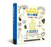 (二手書)45個簡單隨手畫的小練習:900種圖形一次學會