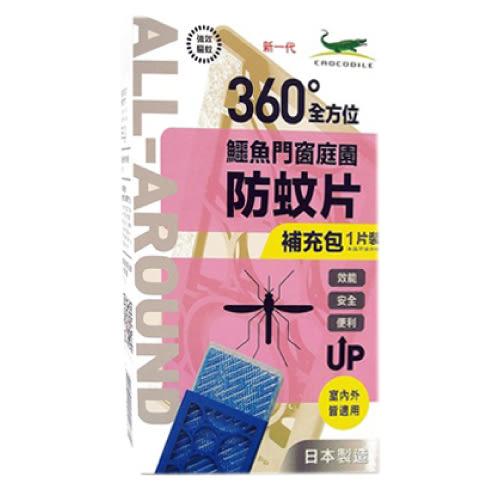 鱷魚門窗庭園防蚊片補充包-單片/入