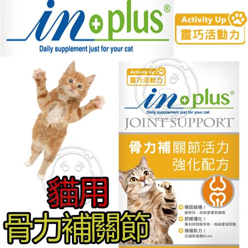 【培菓寵物48H出貨】美國IN-Plus》L-LYSINE貓用骨力補關節活力強化配方60錠/盒
