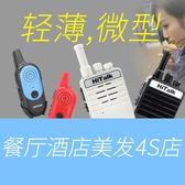對講迷你機微型器輕薄小巧手持無線對講機戶外民用公里50餐廳酒店 智聯igo