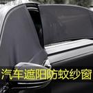 汽車防蚊網紗窗簾車載車用遮光斜陽簾遮陽布防曬紗窗玻璃夏季蚊帳 智慧 618狂歡