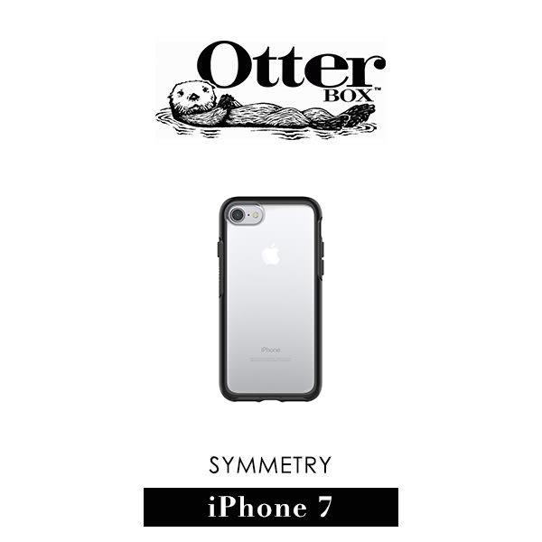 【G2 STORE】OtterBox iPhone 7 Symmetry 4.7吋 炫彩幾何透明版 Case 防摔 防撞 保護殼 透黑