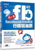 超人氣Facebook粉絲專頁行銷加油讚 (第四版):挖掘小編的行銷潛力  打破