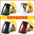 電焊面罩 電焊防護罩面罩安全帽式焊工專用防護面罩面具防烤臉護臉全臉焊帽