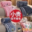 珊瑚毛毯子牛奶法蘭絨毯床單人毛絨被子加厚保暖鋪床【淘嘟嘟】