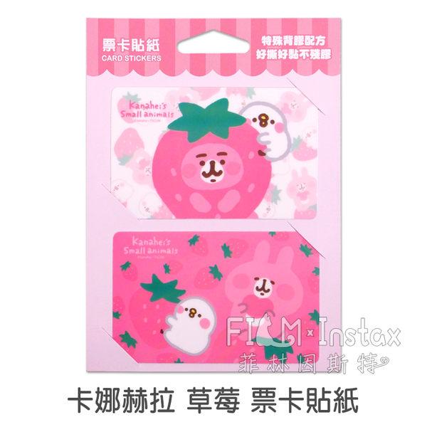 【 卡娜赫拉 草莓 票卡貼紙 】 正版授權 Kanahei 兔兔 P助 悠遊卡貼 菲林因斯特