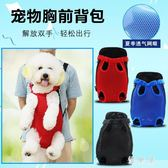 狗狗背包胸前包寵物包狗狗外出雙肩包便攜包泰迪包網格透氣旅行包 QG4916『優童屋』