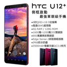 全新 保固1年 HTC U12+ 6吋全熒幕 6/128G 雙卡雙待 高通S845 1600萬畫速 門市現貨