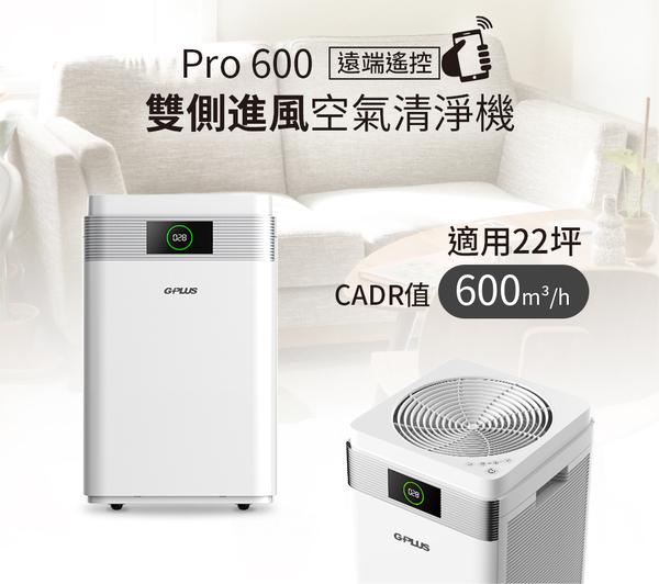 【3期0利率】拓勤 G-Plus Pro 600 雙側進風 空氣清淨機 空清機 HEPA 遙控 PM2.5指數顯示 靜音 定時開關