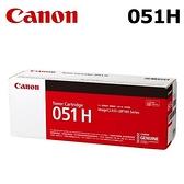 Canon 原廠黑色碳粉匣 051H