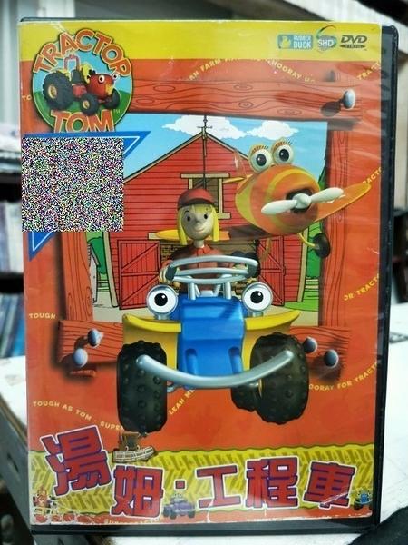 挖寶二手片-P12-084-正版DVD-動畫【湯姆工程車:大冒險】-幼兒台,收視排行第一