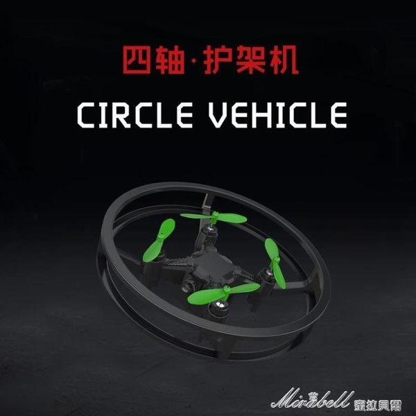 耐摔迷你無人機圓環四軸飛行器航拍定高小遙控飛機直升機男孩玩具igo   蜜拉貝爾