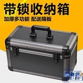 帶鎖箱子儲物箱帶鑰匙整理收納盒金屬鐵盒保險箱【英賽德3C數碼館】
