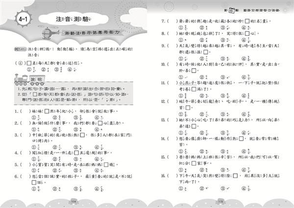 國小升資優班:綜合智力測驗第2集