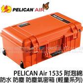 PELICAN Air 派力肯 (塘鵝) 1535 橘 橘色 防水氣密箱 附泡綿 (24期0利率 免運 總代理公司貨) 1510 輕量版