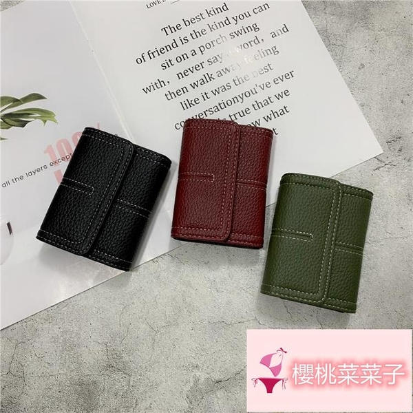 零錢包名片夾信用卡套風琴卡包小卡包女簡約百搭扣【櫻桃菜菜子】