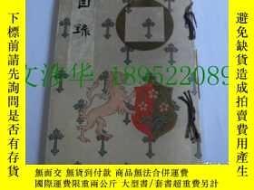 二手書博民逛書店【罕見】《立山大根堂藏品目錄》1929年版(昭和四年)線裝 古畫