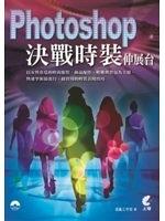 二手書博民逛書店 《Photoshop 決戰時裝伸展臺》 R2Y ISBN:9789862575420│溫鑫工作室