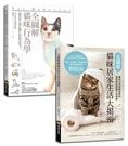 寵物訓練師教你認識你的貓【城邦讀書花園】