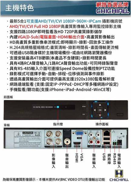 【CHICHIAU】4路4聲 HD 1080P數位高清遠端監控套組(含720P 130萬畫素48燈紅外線監視器攝影機x4)