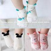 童襪 寶寶襪 立體耳朵 短襪 嬰兒襪 防滑襪 0-4歲 CA1744 好娃娃