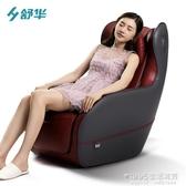 按摩椅 SHUA/舒華家用豪華按摩椅頸部腰部全身多功能休閒按摩沙發M1800 1995生活雜貨NMS