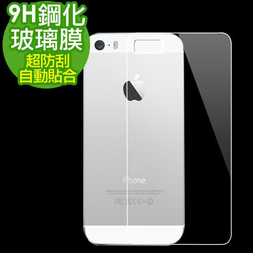 《 3C批發王 》iphone5S / iphone4S 背面保護貼 2.5D弧邊9H超硬鋼化玻璃保護貼 玻璃膜 保護膜