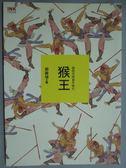 【書寶二手書T1/兒童文學_KDW】猴王 孫悟空的童年時代_鄧維楨