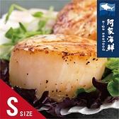 【阿家海鮮】日本原裝北海道生食級干貝S (1Kg±10%盒)