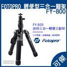 FOTOPRO 富圖寶 FY-800 輕...